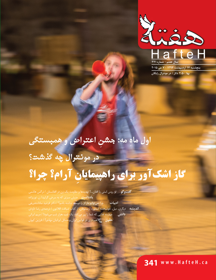 Hafteh - Issue Number: 341