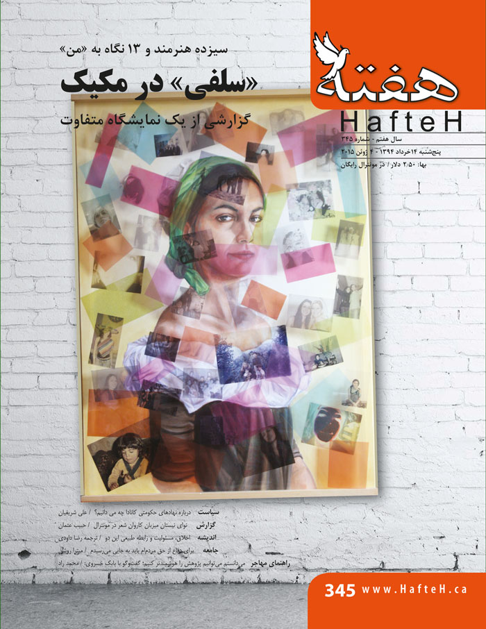 Hafteh - Issue Number: 345