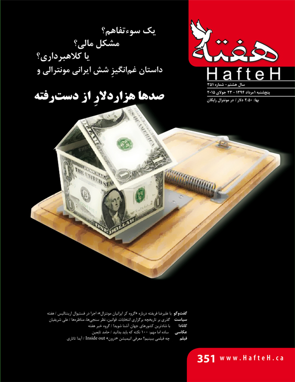 Hafteh - Issue Number: 351