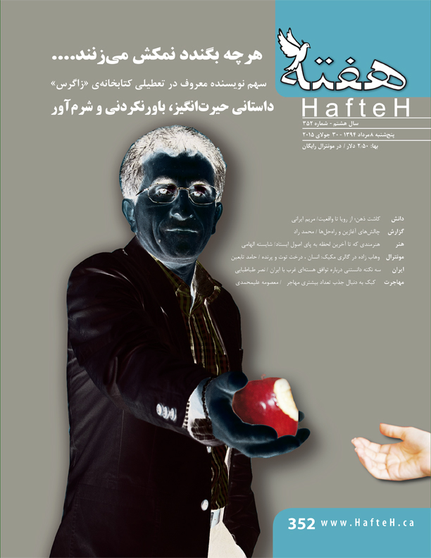 Hafteh - Issue Number: 352