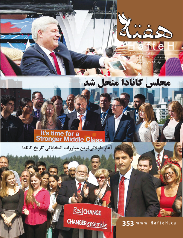 Hafteh - Issue Number: 353