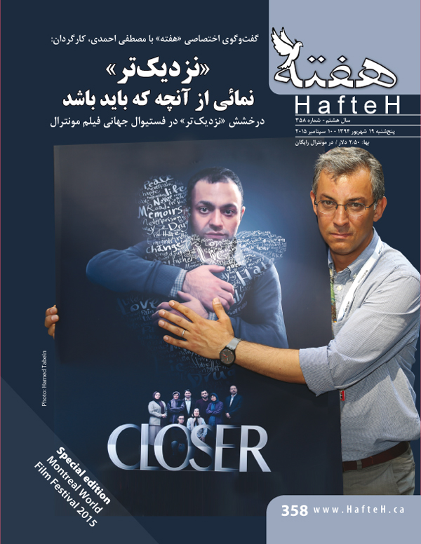 Hafteh - Issue Number: 358