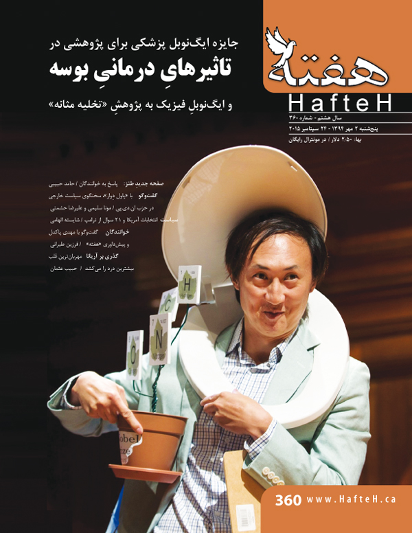 Hafteh - Issue Number: 360