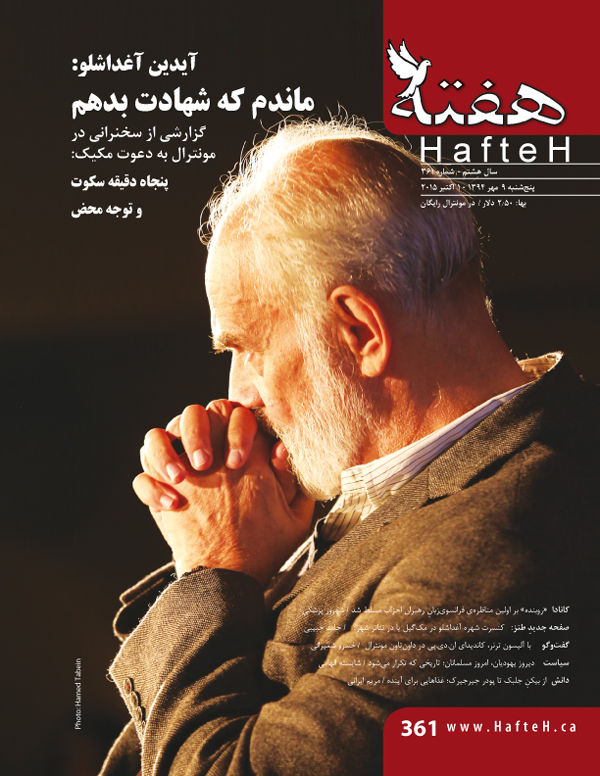 Hafteh - Issue Number: 361