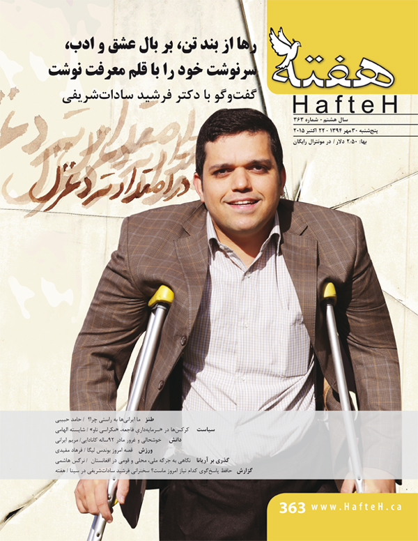 Hafteh - Issue Number: 363