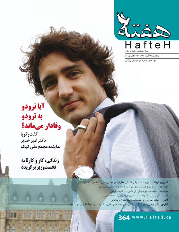 Hafteh - Issue Number: 364