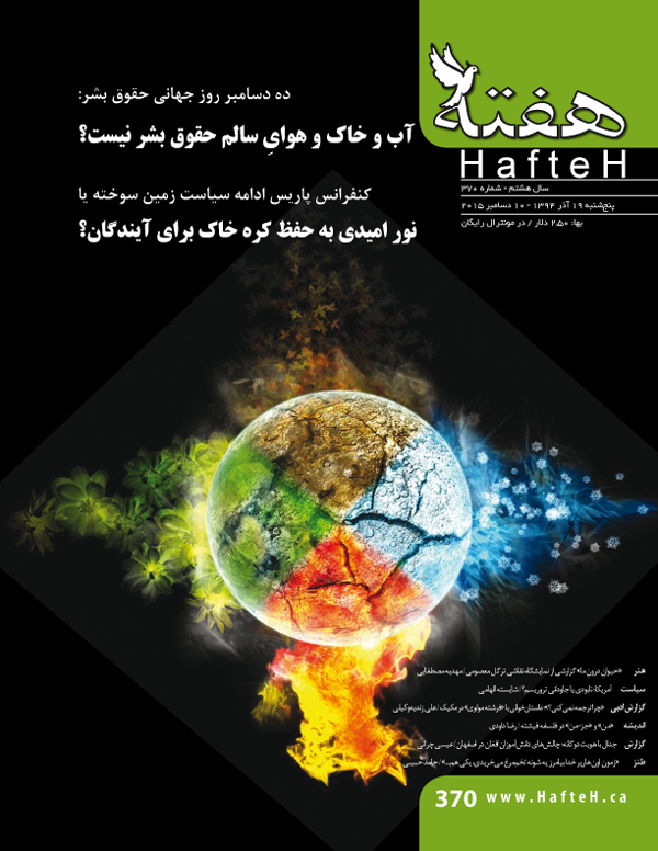 Hafteh - Issue Number: 370