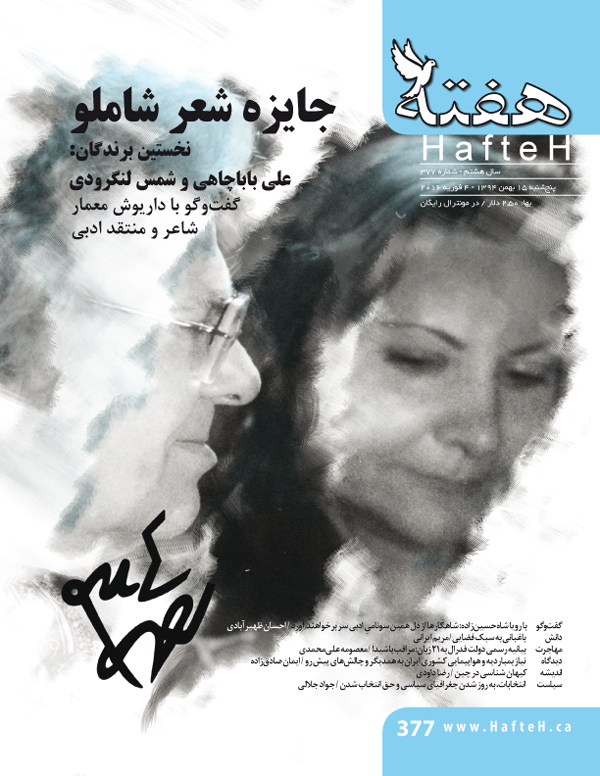 Hafteh - Issue Number: 377