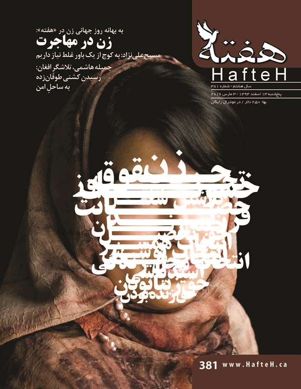 Hafteh - Issue Number: 381