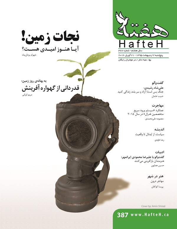 Hafteh - Issue Number: 387