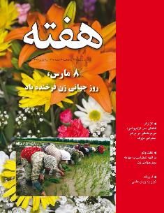 Hafteh - Issue Number: 39