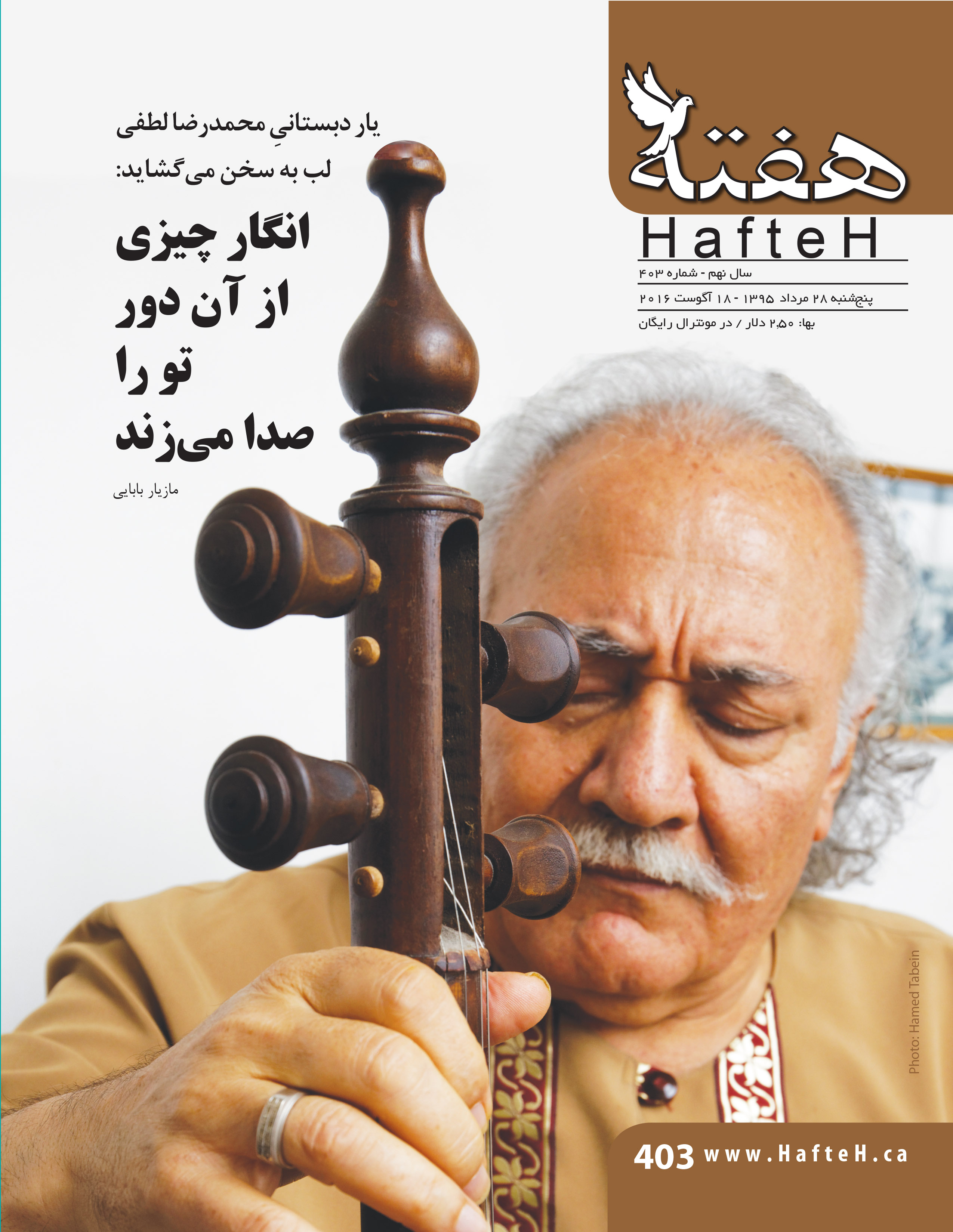 Hafteh - Issue Number: 403