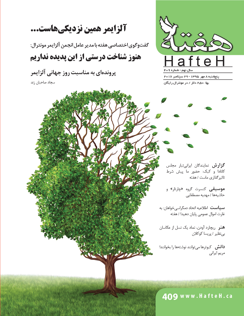 Hafteh - Issue Number: 409