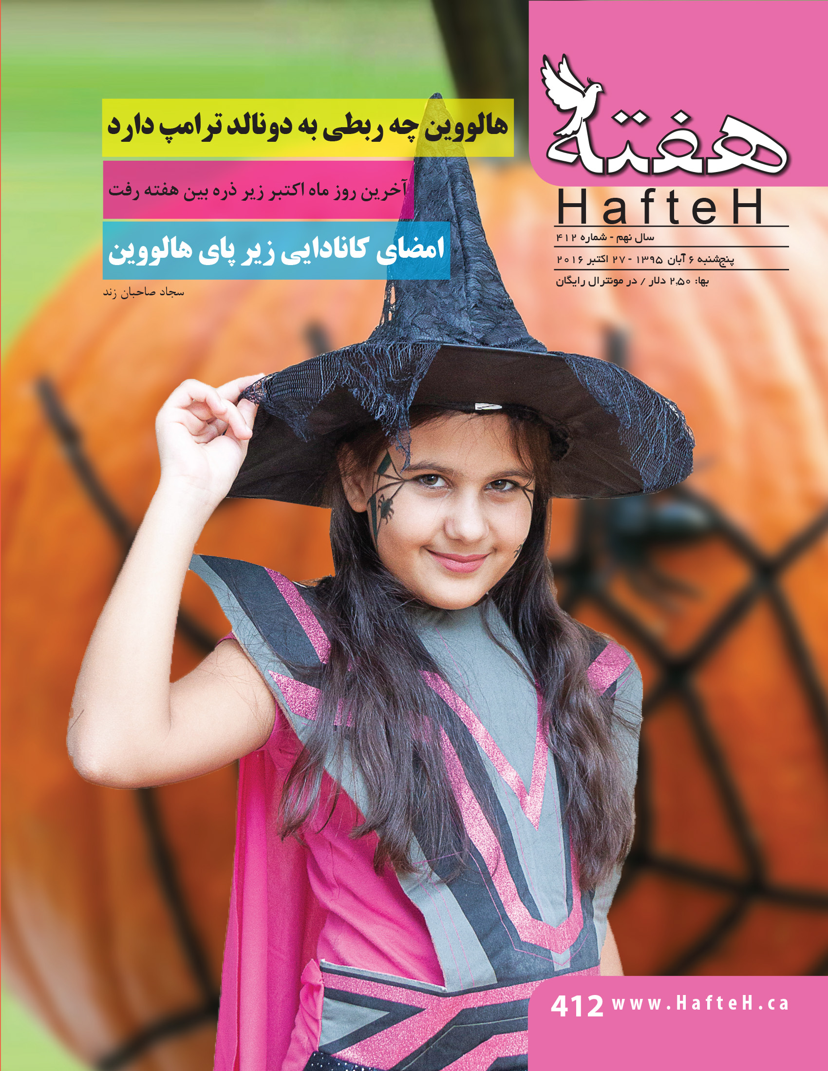 Hafteh - Issue Number: 412