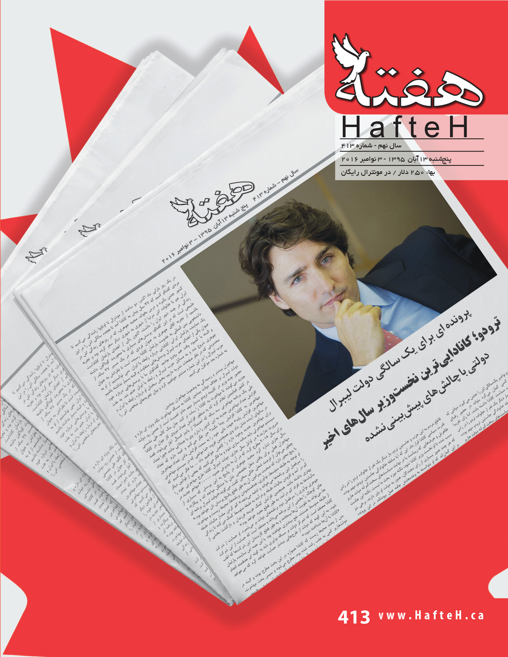 Hafteh - Issue Number: 413