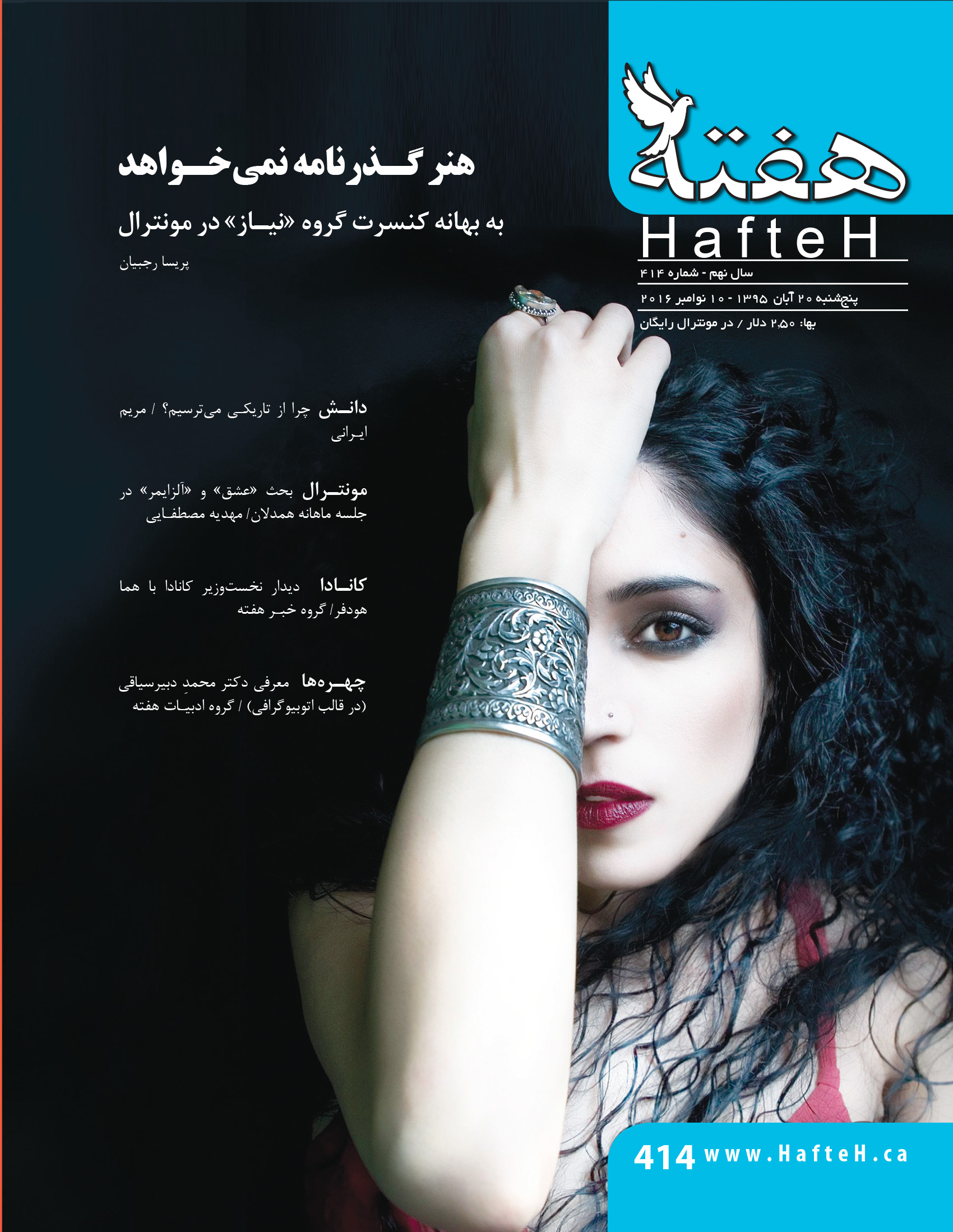 Hafteh - Issue Number: 414