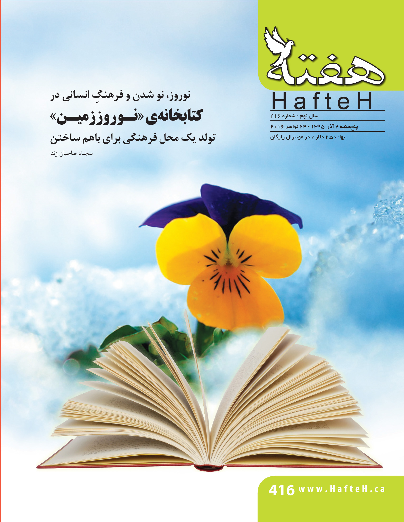 Hafteh - Issue Number: 416