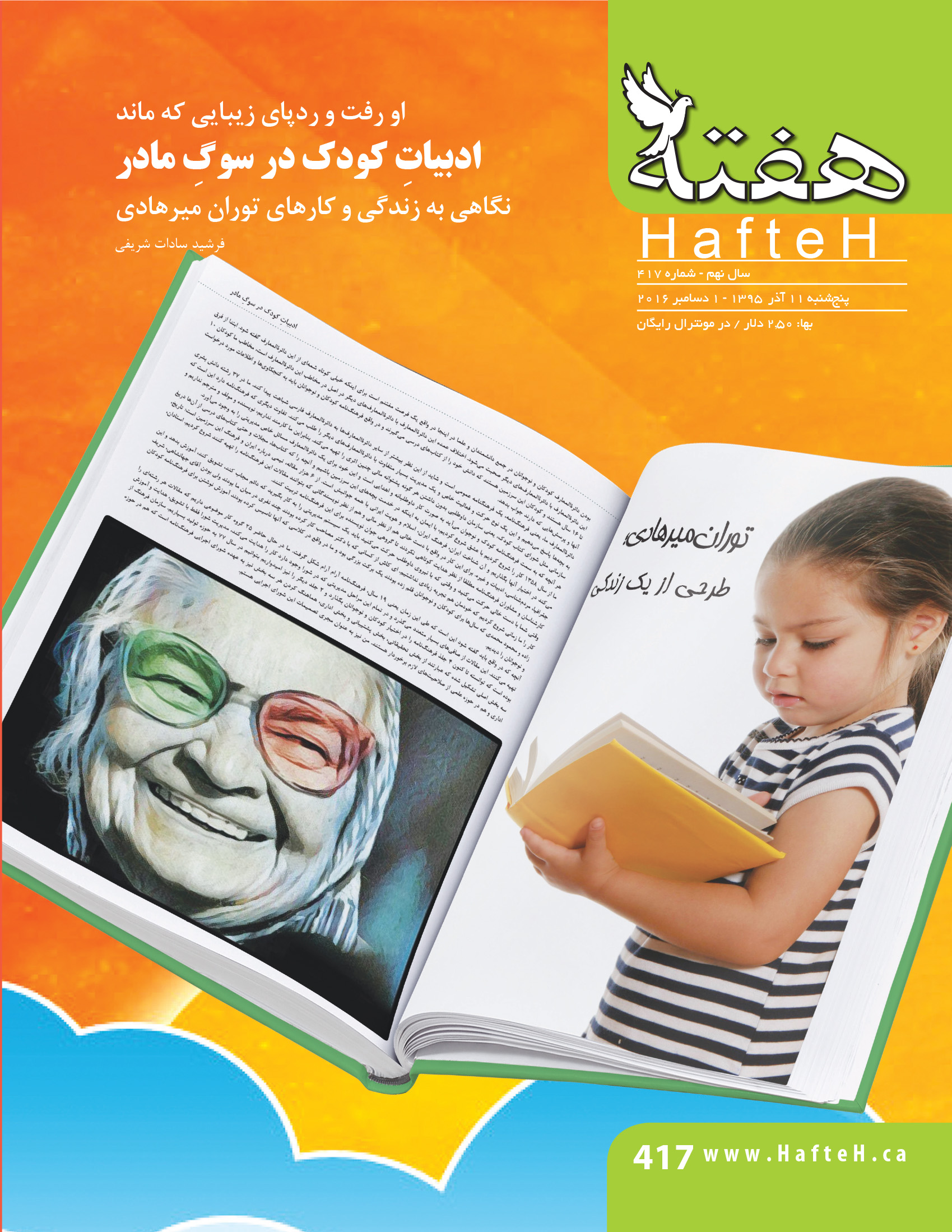 Hafteh - Issue Number: 417