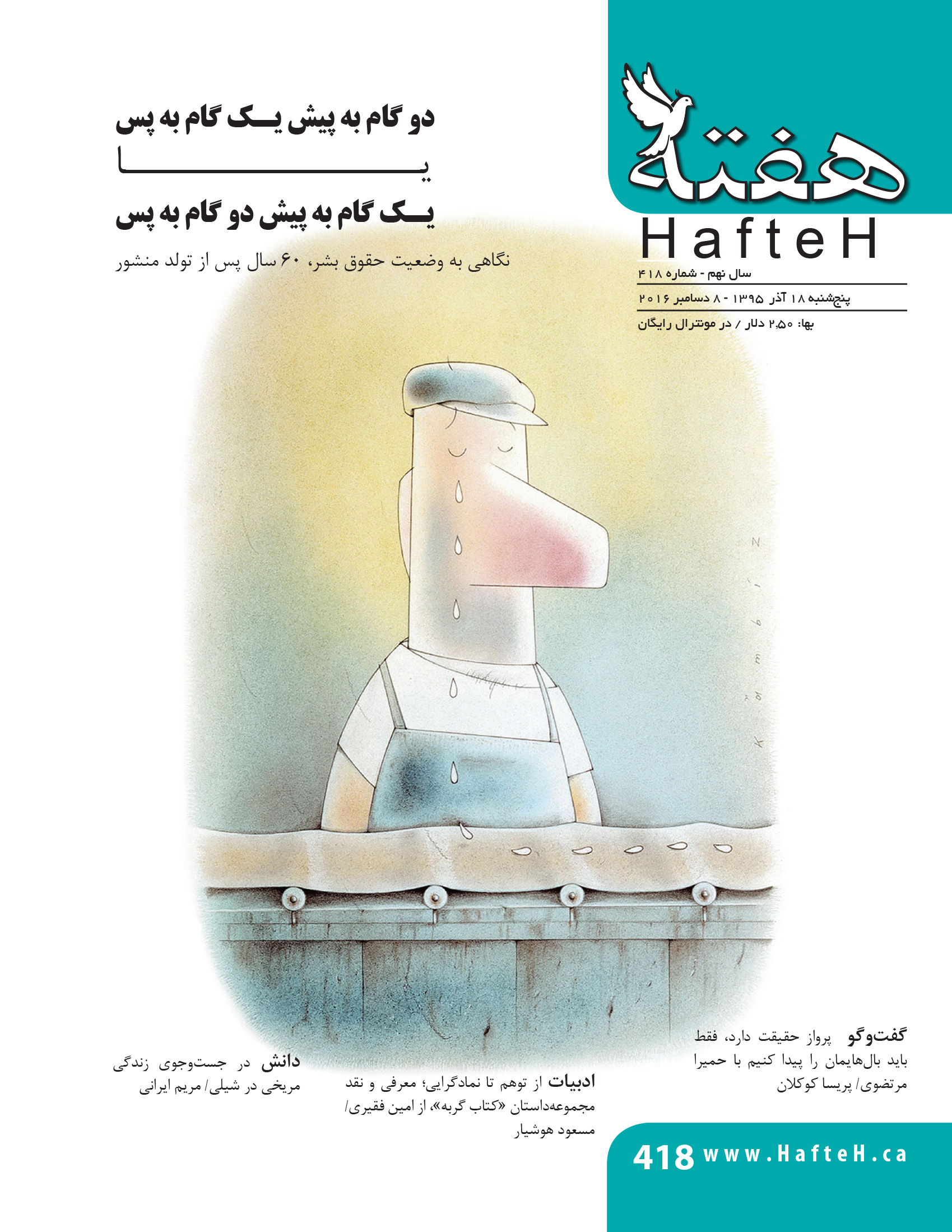 Hafteh - Issue Number: 418