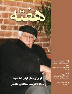 Hafteh - Issue Number: 42