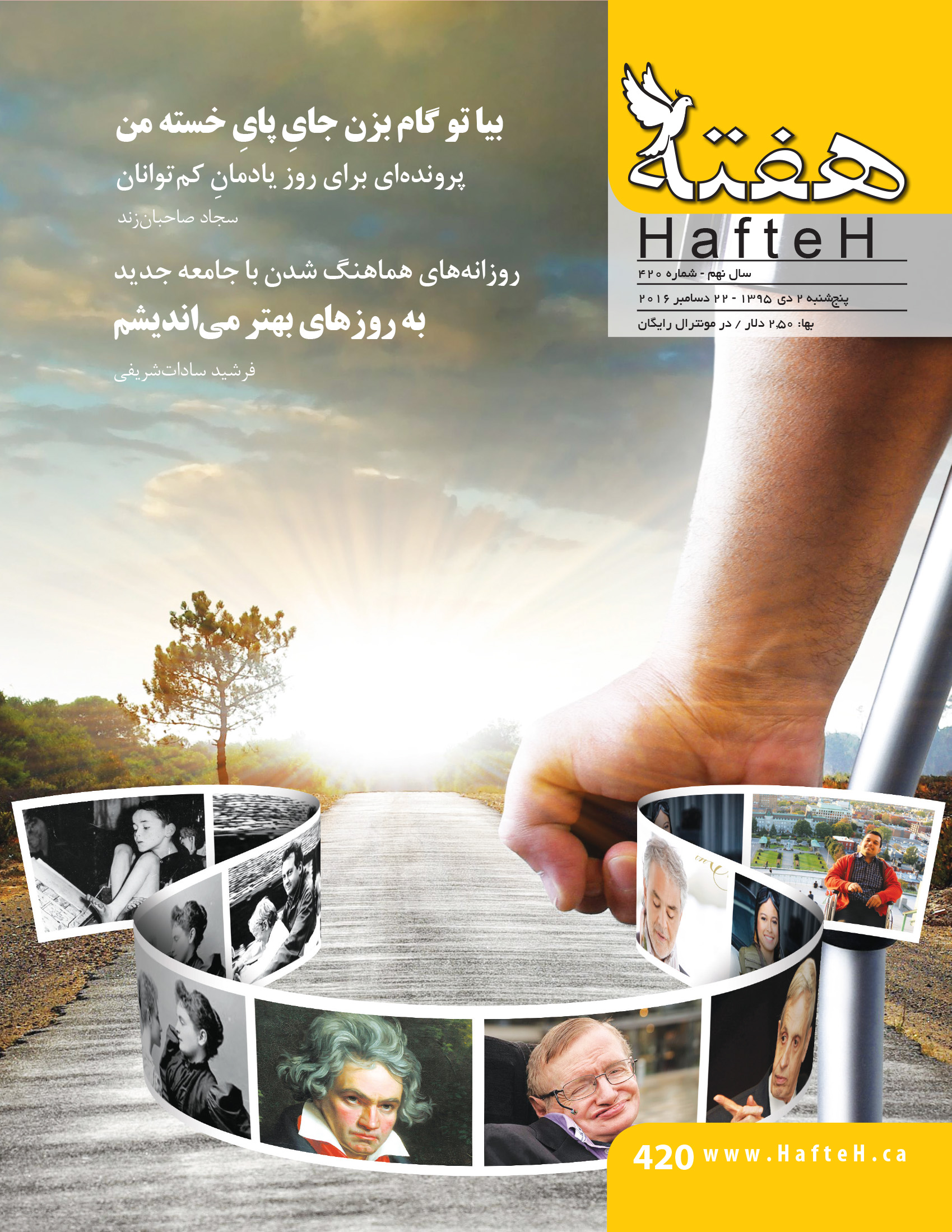 Hafteh - Issue Number: 420