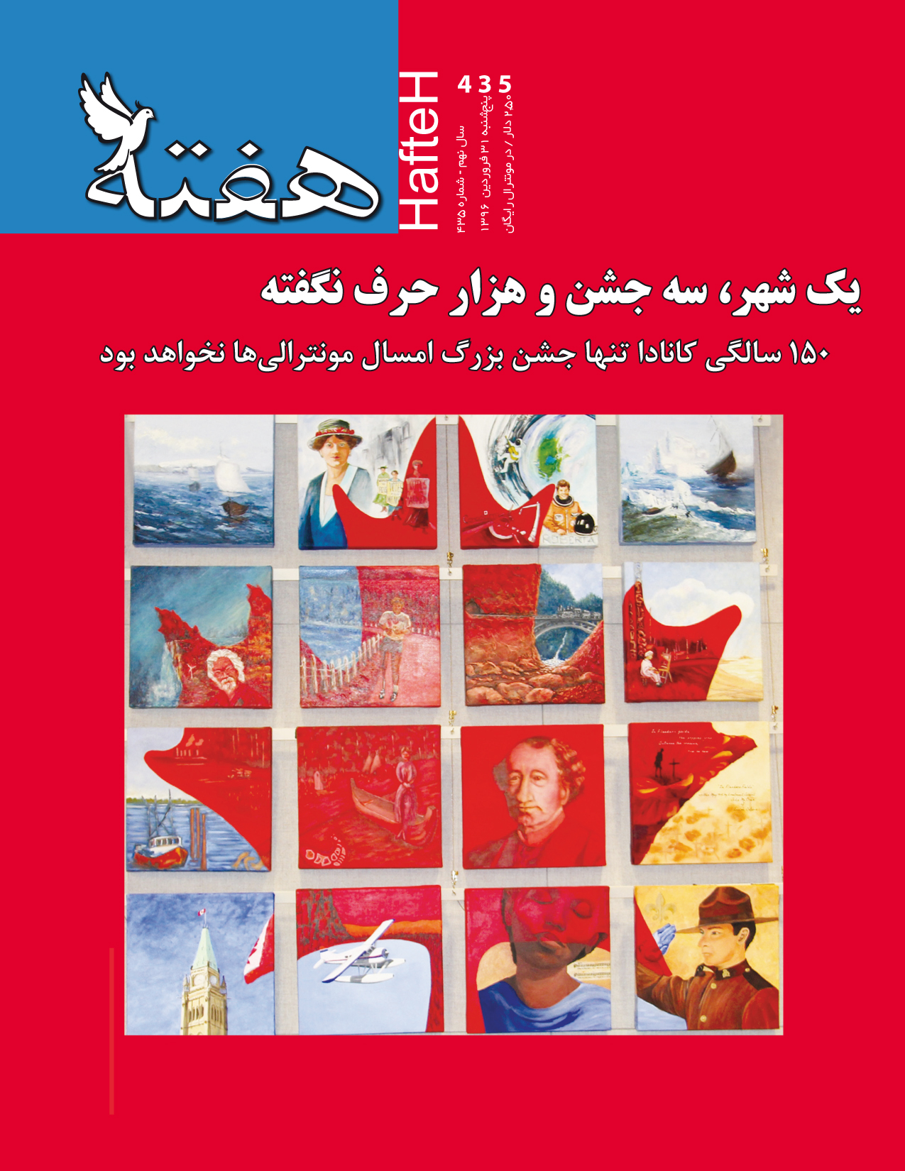 Hafteh - Issue Number: 435