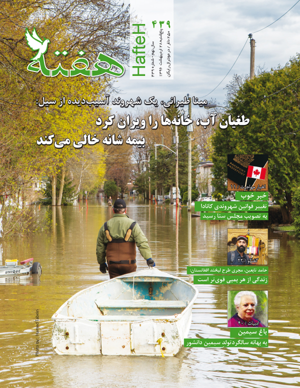 Hafteh - Issue Number: 439
