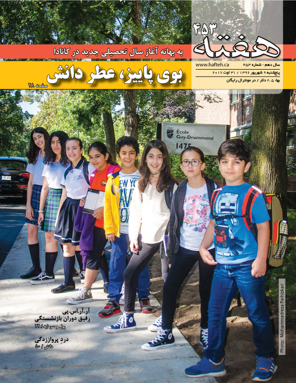 Hafteh - Issue Number: 453