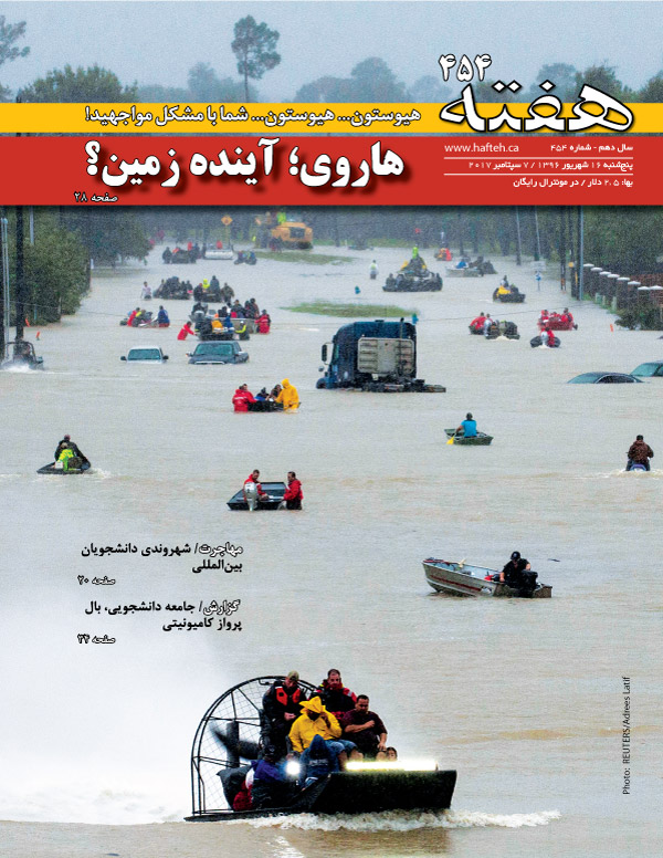 Hafteh - Issue Number: 454
