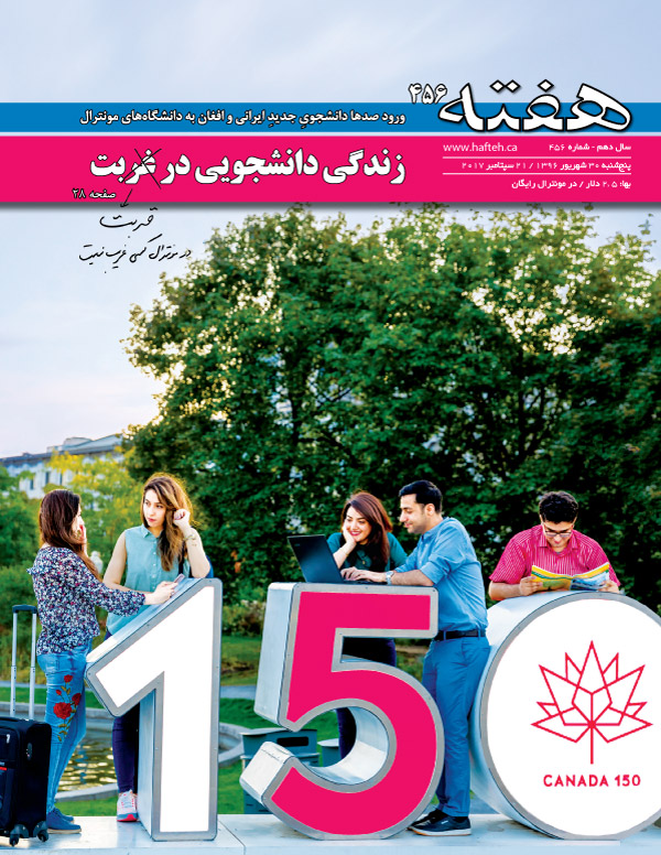 Hafteh - Issue Number: 456