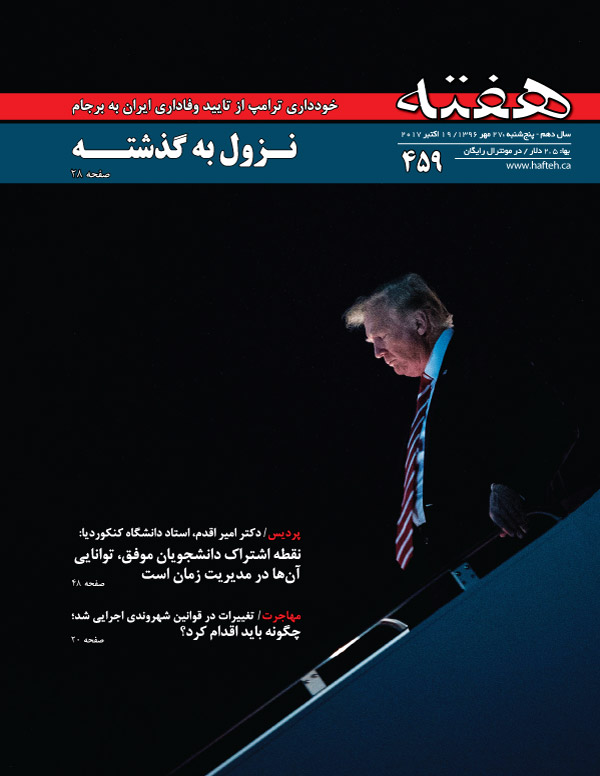 Hafteh - Issue Number: 459