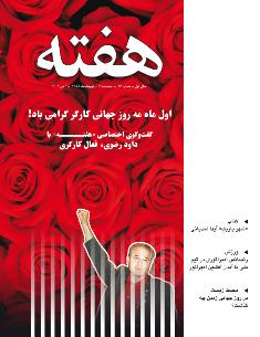 Hafteh - Issue Number: 46
