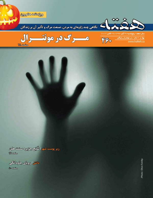 Hafteh - Issue Number: 460
