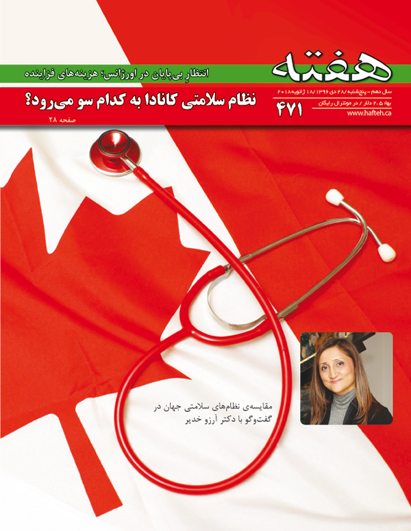 Hafteh - Issue Number: 471