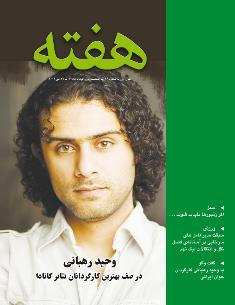 Hafteh - Issue Number: 49