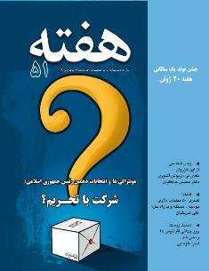 Hafteh - Issue Number: 51