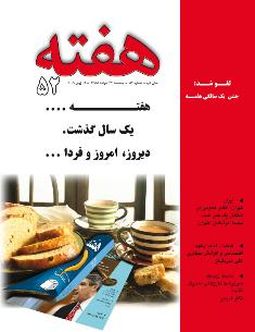 Hafteh - Issue Number: 52