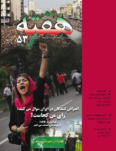 Hafteh - Issue Number: 53