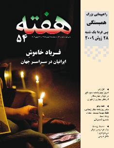 Hafteh - Issue Number: 54