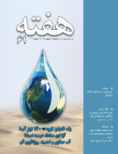 Hafteh - Issue Number: 61