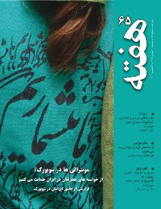 Hafteh - Issue Number: 65
