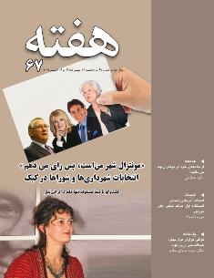 Hafteh - Issue Number: 67
