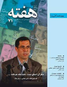 Hafteh - Issue Number: 71
