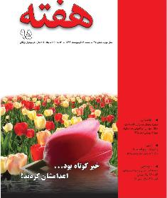 Hafteh - Issue Number: 95